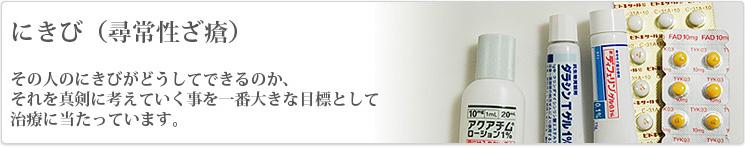 にきび(尋常性ざ瘡)